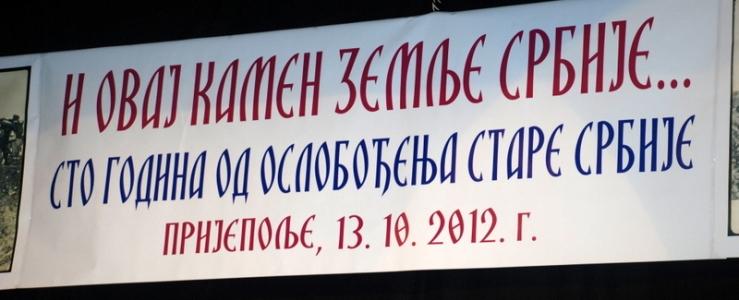 СВЕЧАНА АКАДЕМИЈА ПОВОДОМ СТО ГОДИНА ОД ОСЛОБОЂЕЊА СТАРЕ СРБИЈЕ