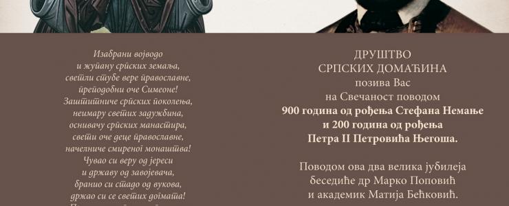 ГОДИШЊА СКУПШТИНА ДРУШТВА СРПСКИХ ДОМАЋИНА 2013.год.